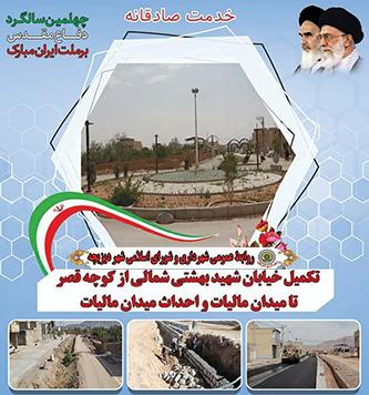 پروژه تکمیل خیابان شهید بهشتی