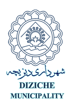 شهرداری دیزیچه